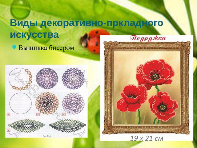 Виды декоративно-пркладного искусства Вышивка бисером