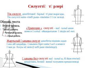 Силуэттің түрлері Тік силуэт денебітімнің барлық түріне жарасады. Тік силуэтт