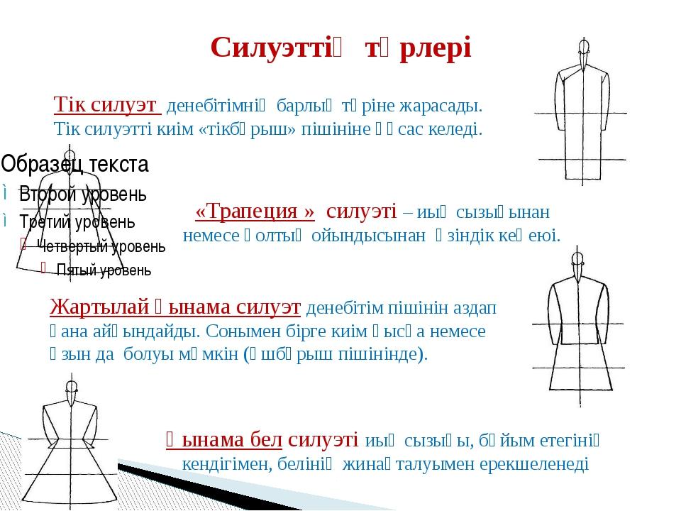Силуэттің түрлері Тік силуэт денебітімнің барлық түріне жарасады. Тік силуэтт...