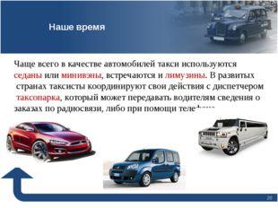 * Чаще всего в качестве автомобилей такси используются седаныилиминивэны,