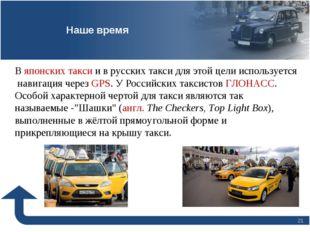 * Вяпонских таксии в русских такси для этой цели используется навигация чер