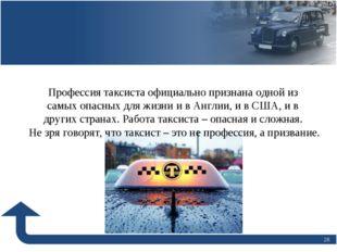 * Профессия таксиста официально признана одной из самых опасных для жизни и в