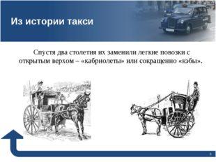 * Спустя два столетия их заменили легкие повозки с открытым верхом – «кабриол