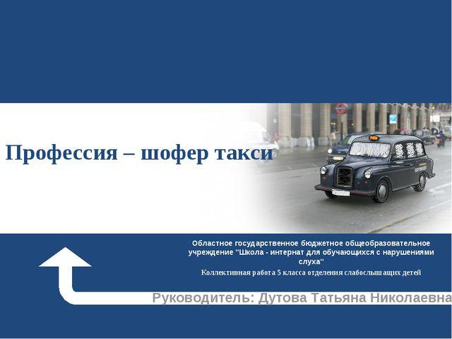 Профессия – шофер такси Областное государственное бюджетное общеобразовательн...
