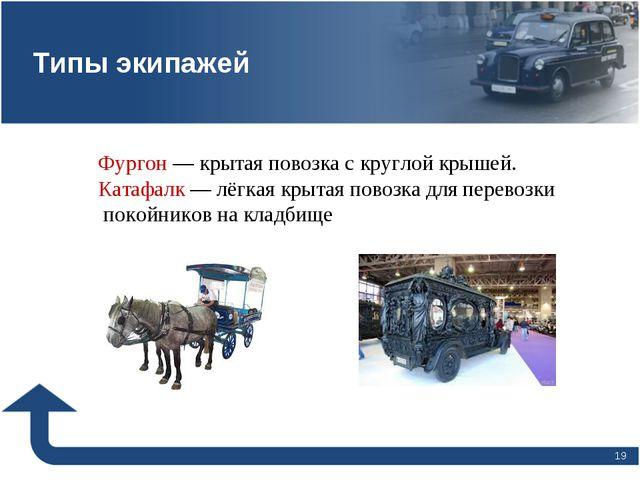 * Типы экипажей Фургон— крытая повозка с круглой крышей. Катафалк— лёгкая к...
