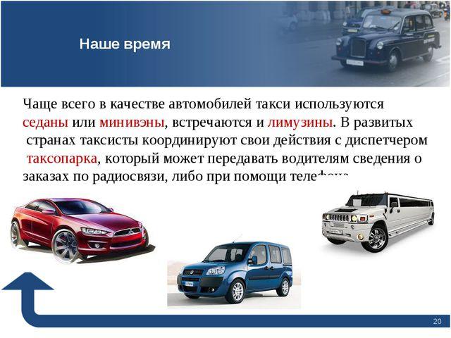 * Чаще всего в качестве автомобилей такси используются седаныилиминивэны,...