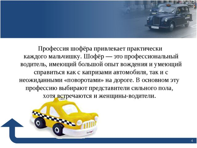 * Профессия шофёра привлекает практически каждого мальчишку. Шофёр — это проф...