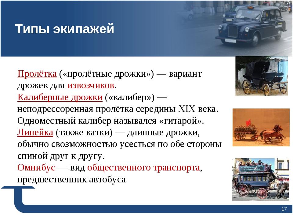 * Типы экипажей Пролётка(«пролётные дрожки»)— вариант дрожек дляизвозчиков...