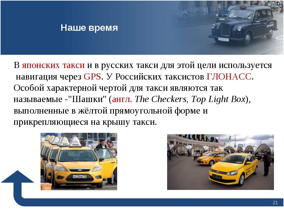 * Вяпонских таксии в русских такси для этой цели используется навигация чер...