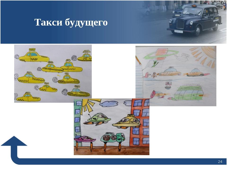 * Такси будущего