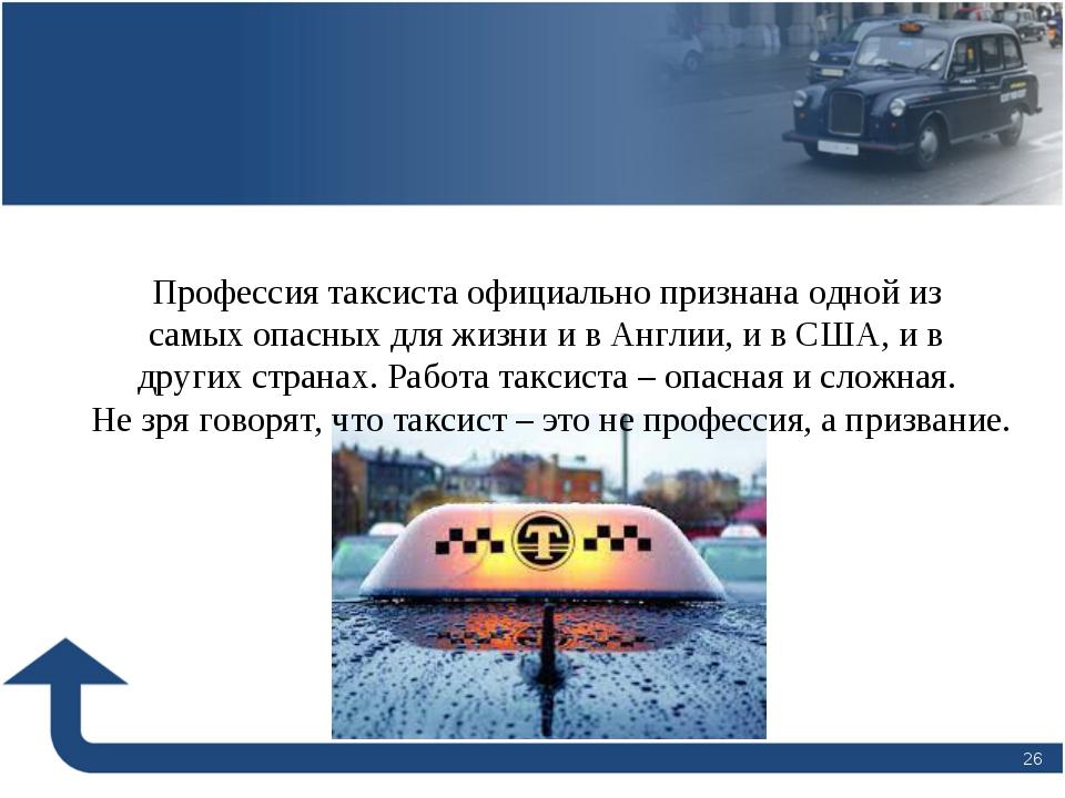 * Профессия таксиста официально признана одной из самых опасных для жизни и в...