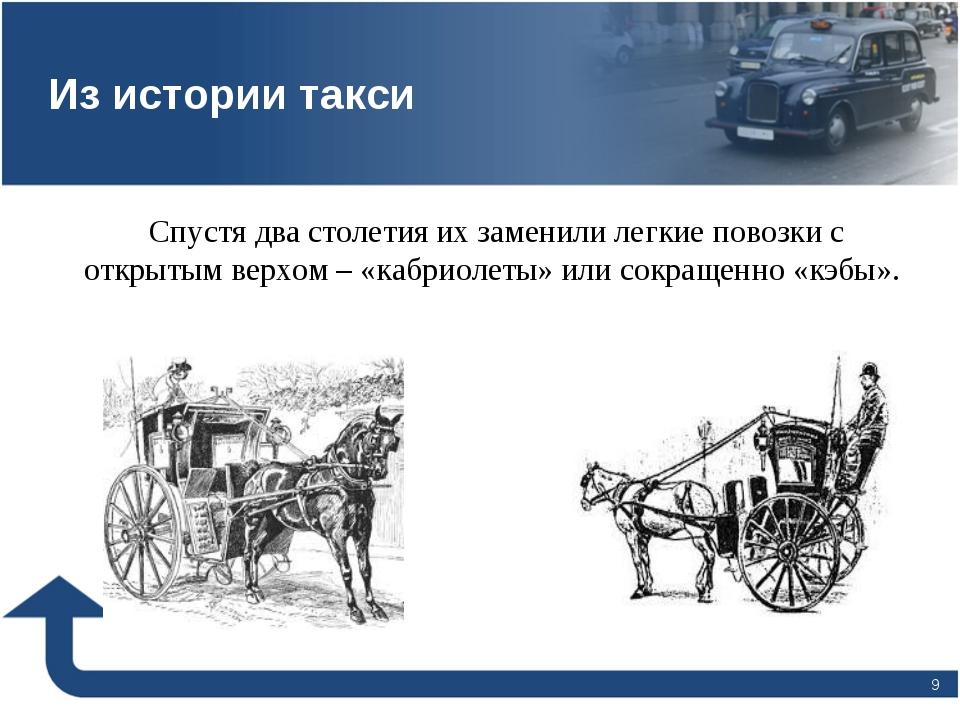 * Спустя два столетия их заменили легкие повозки с открытым верхом – «кабриол...