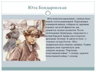 Юта Бондаровская Юта помогала партизанам - сначала была связной, потом разве