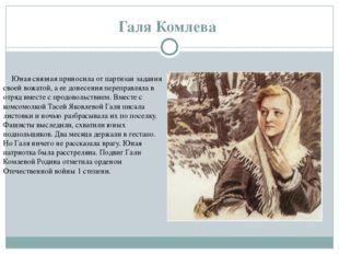 Галя Комлева Юная связная приносила от партизан задания своей вожатой, а ее
