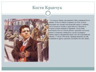 Костя Кравчук Отступая из Киева, два раненых бойца доверили Косте знамена. И