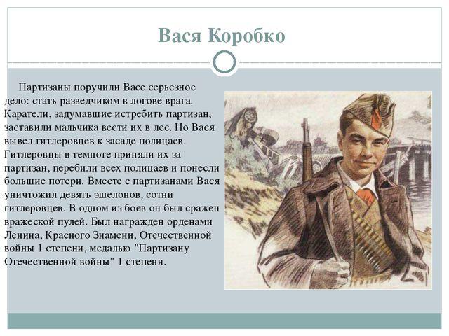 Вася Коробко Партизаны поручили Васе серьезное дело: стать разведчиком в лог...