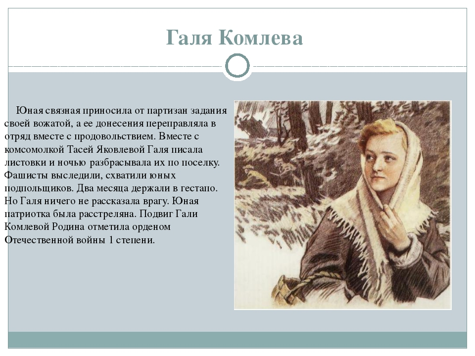 Галя Комлева Юная связная приносила от партизан задания своей вожатой, а ее...