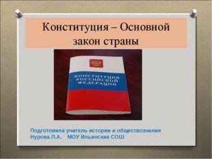 Конституция – Основной закон страны Подготовила учитель истории и обществозна