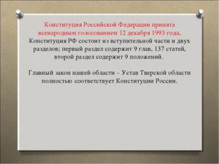 Конституция Российской Федерации принята всенародным голосованием 12 декабря