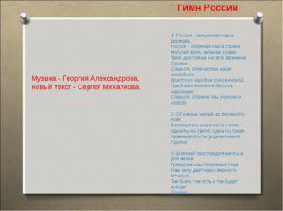 1. Россия - священная наша держава, Россия - любимая наша страна. Могучая вол