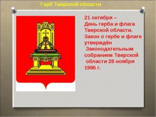 21 октября – День герба и флага Тверской области. Закон о гербе и флаге утвер