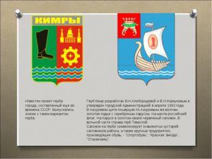 Герб Кимр разработан В.Н.Хлебородовой и В.И.Коркуновым и утвержден городской
