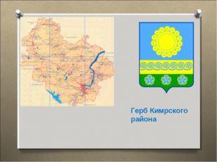 Герб Кимрского района
