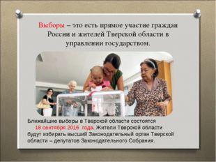 Выборы – это есть прямое участие граждан России и жителей Тверской области в