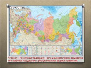 Россия – Российская Федерация – есть демократическое федератив- ное правовое