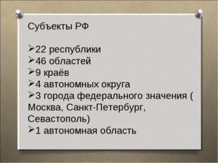 Субъекты РФ 22 республики 46 областей 9 краёв 4 автономных округа 3 города фе