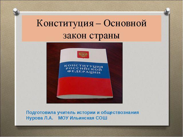 Конституция – Основной закон страны Подготовила учитель истории и обществозна...