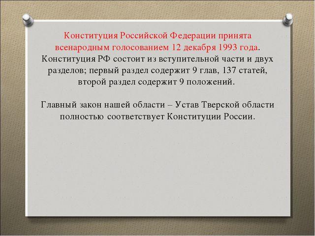 Конституция Российской Федерации принята всенародным голосованием 12 декабря...