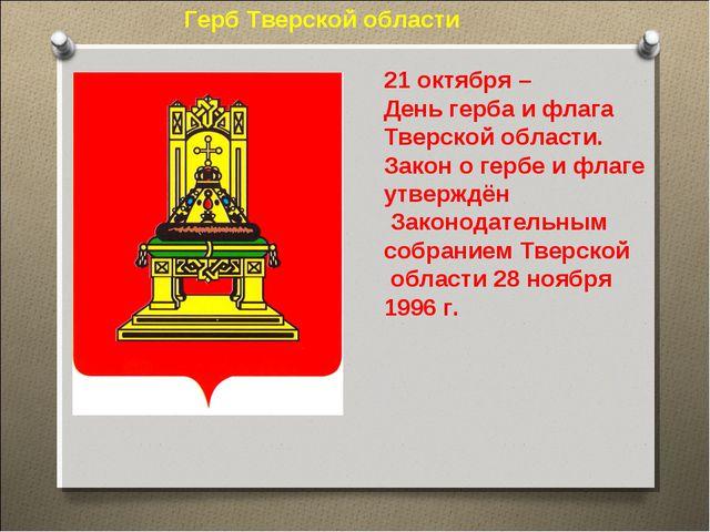 21 октября – День герба и флага Тверской области. Закон о гербе и флаге утвер...