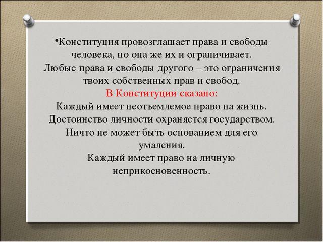 Конституция провозглашает права и свободы человека, но она же их и ограничива...