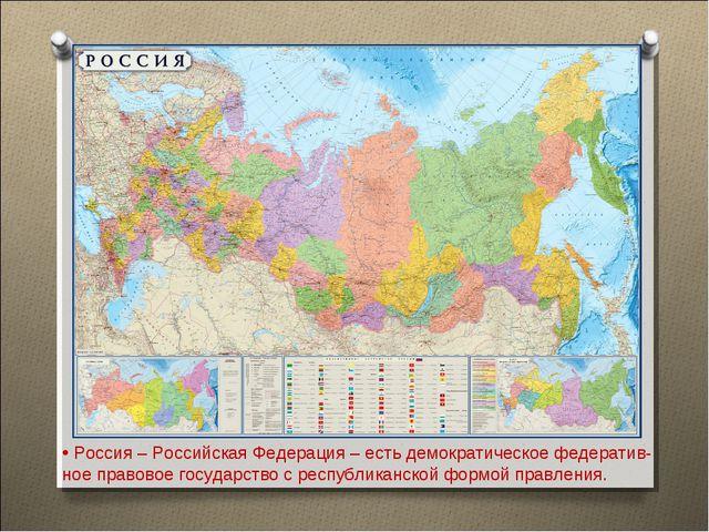 Россия – Российская Федерация – есть демократическое федератив- ное правовое...