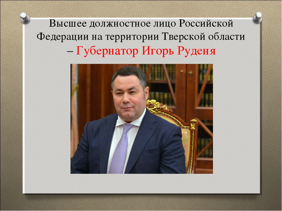 Высшее должностное лицо Российской Федерации на территории Тверской области –...