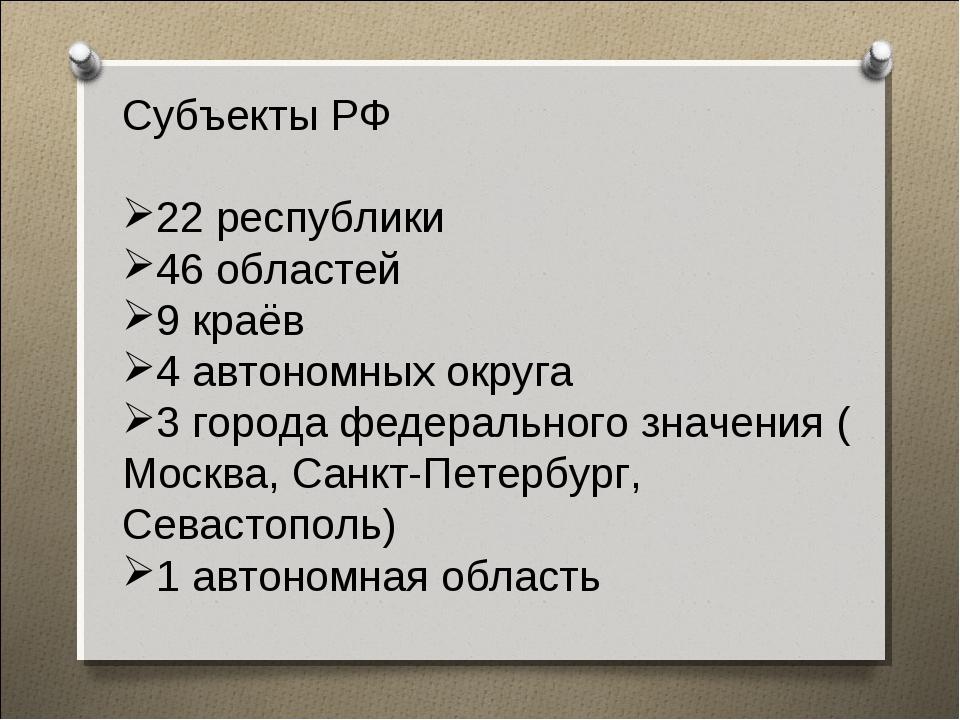 Субъекты РФ 22 республики 46 областей 9 краёв 4 автономных округа 3 города фе...