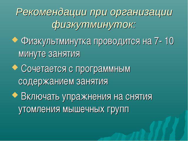 Рекомендации при организации физкутминуток: Физкультминутка проводится на 7-...