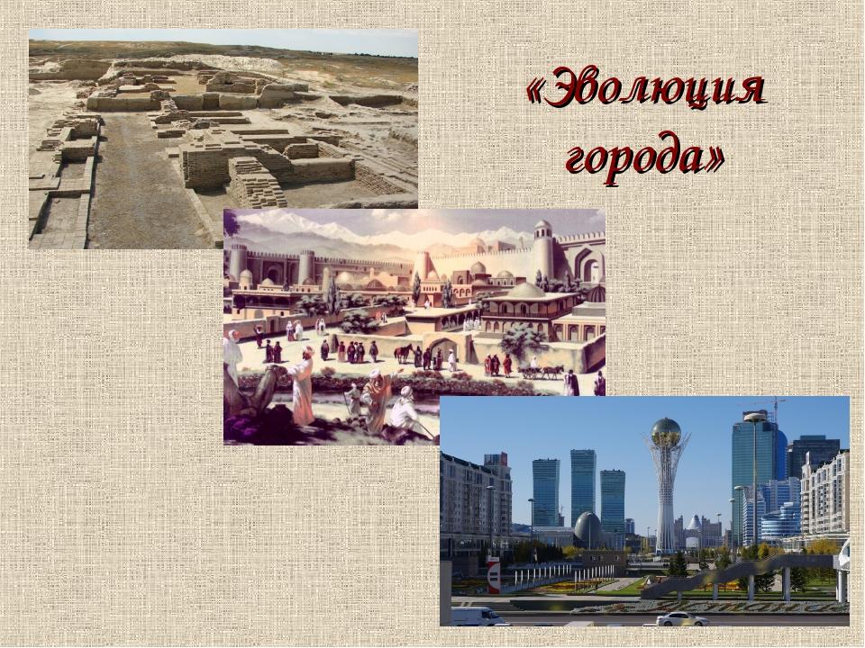 «Эволюция города»