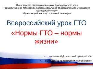 Министерство образования и науки Краснодарского края Государственное автономн