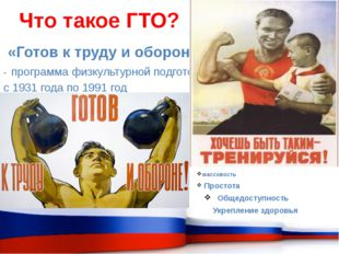 «Готов к труду и обороне» - программа физкультурной подготовки с 1931 года по