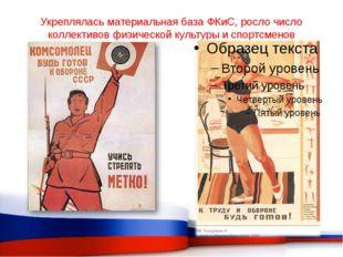 Укреплялась материальная база ФКиС, росло число коллективов физической культу