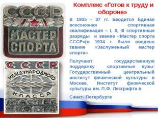 Комплекс «Готов к труду и обороне» В 1935 - 37 гг. вводится Единая всесоюзная