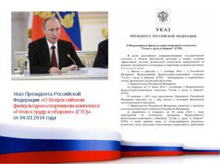 Указ Президента Российской Федерации «О Всероссийском физкультурно-спортивно