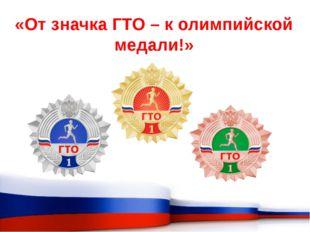 «От значка ГТО – к олимпийской медали!»