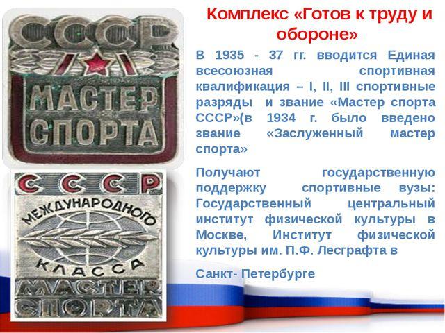 Комплекс «Готов к труду и обороне» В 1935 - 37 гг. вводится Единая всесоюзная...