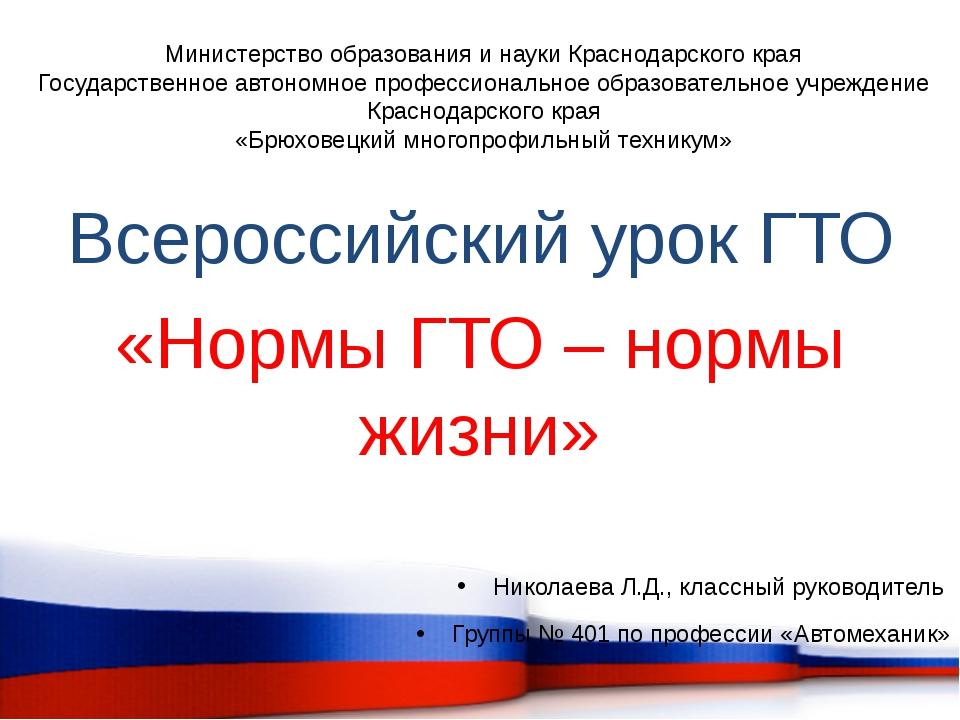 Министерство образования и науки Краснодарского края Государственное автономн...