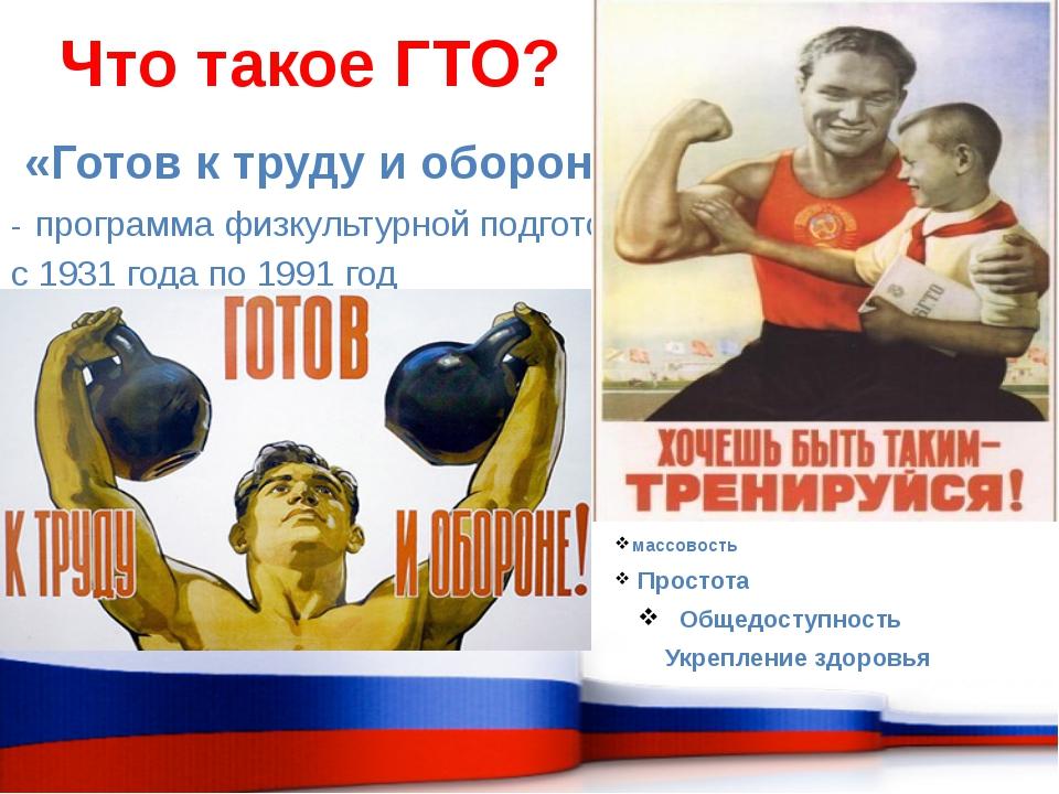 «Готов к труду и обороне» - программа физкультурной подготовки с 1931 года по...