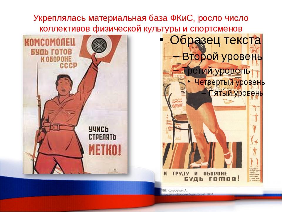 Укреплялась материальная база ФКиС, росло число коллективов физической культу...