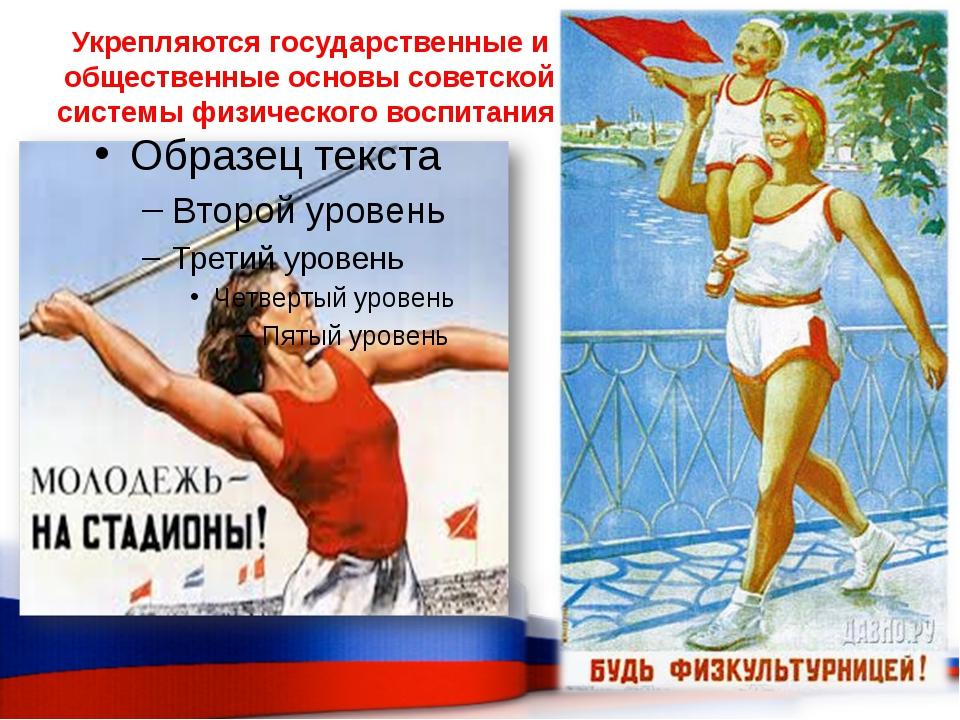 Укрепляются государственные и общественные основы советской системы физическо...
